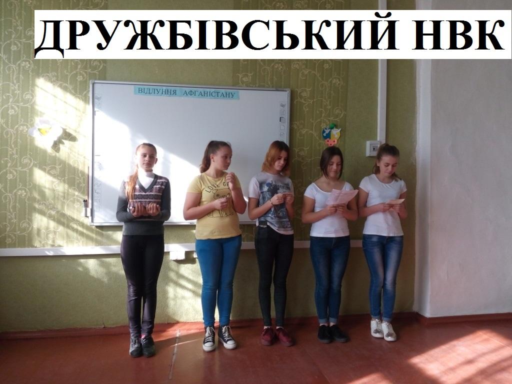 http://ivanivka-osvita.ucoz.ru/3/19/IMG_20190214_103121.jpg