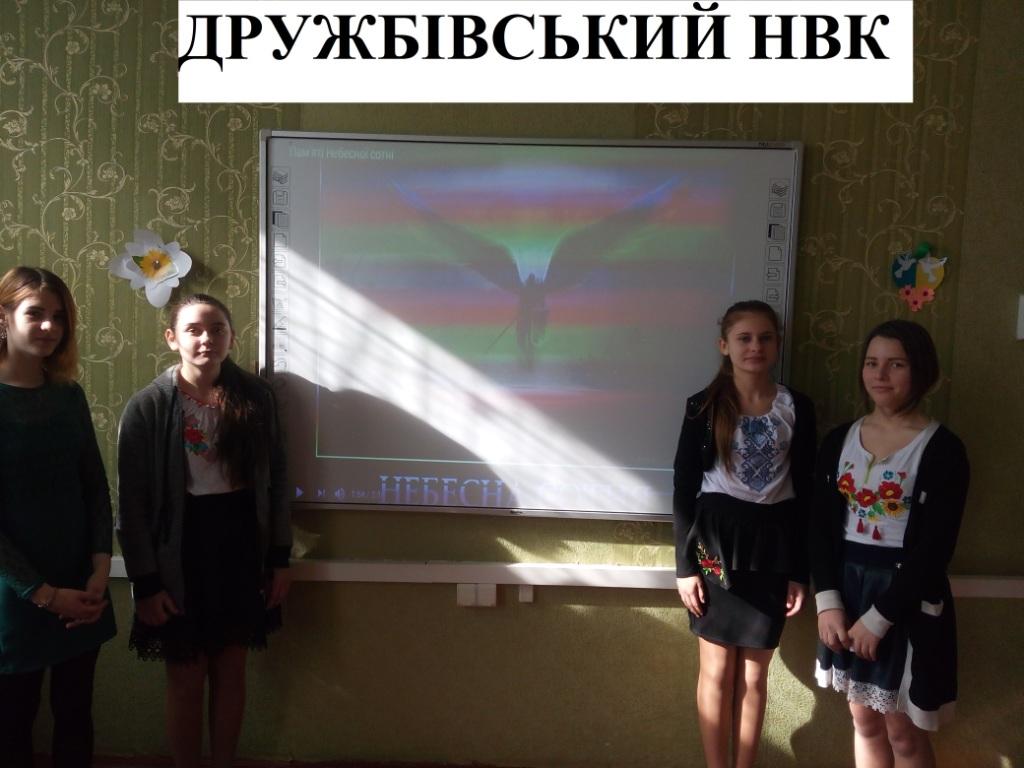 http://ivanivka-osvita.ucoz.ru/3/19/IMG_20190219_110022.jpg