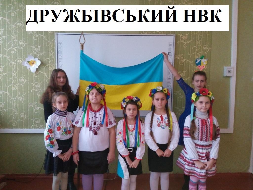 http://ivanivka-osvita.ucoz.ru/3/21/IMG_20190121_114903.jpg