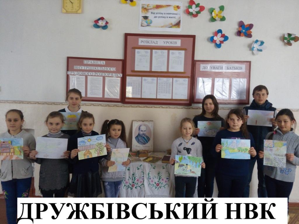 http://ivanivka-osvita.ucoz.ru/3/21/IMG_20190306_102810.jpg