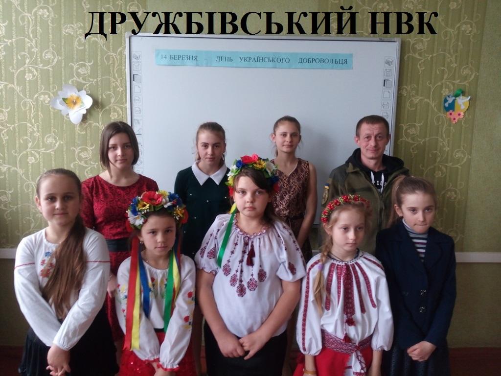 http://ivanivka-osvita.ucoz.ru/3/21/IMG_20190314_120004.jpg