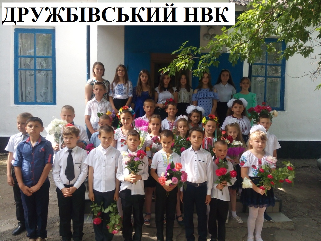 http://ivanivka-osvita.ucoz.ru/3/23/IMG_20190531_090154.jpg