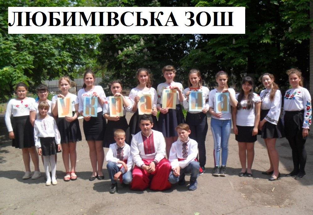 http://ivanivka-osvita.ucoz.ru/3/23/SAM_7354.jpg
