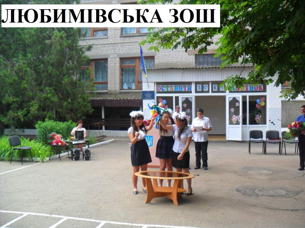 http://ivanivka-osvita.ucoz.ru/3/23/SAM_7437.jpg